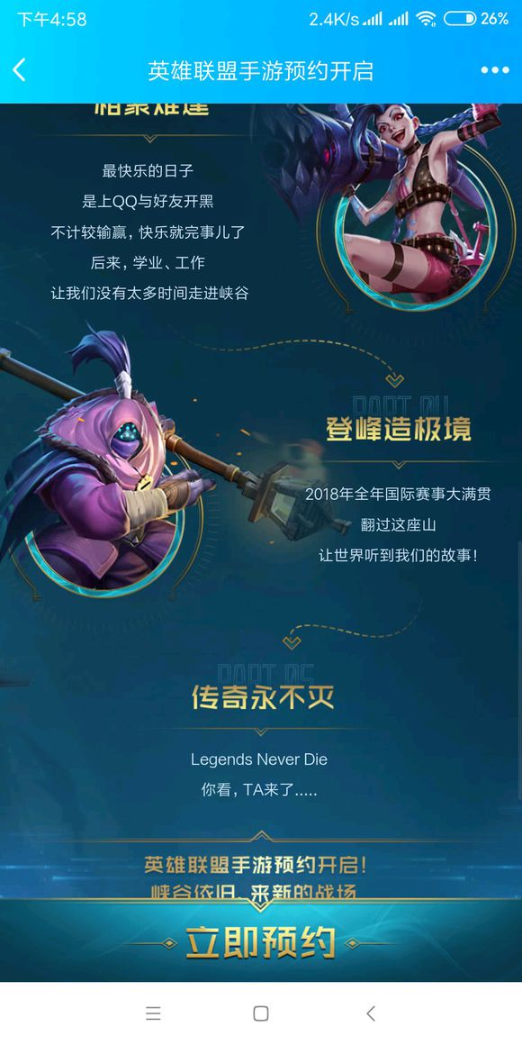 beginners guide league of legends