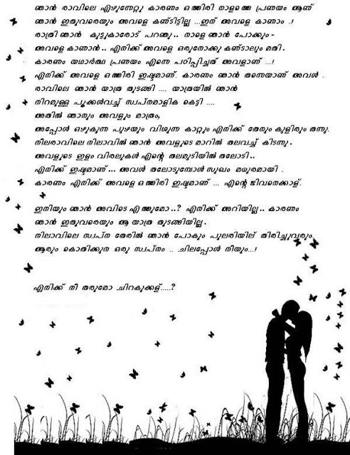 pachamanga pregnancy guide in malayalam