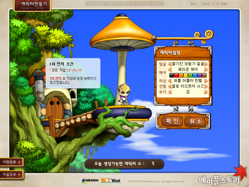 maplestory 5th job quest guide